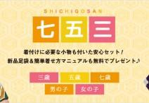 2018年 七五三 着物 3歳 女の子 レンタル商品人気ランキング!! PART.1