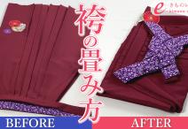 袴の畳み方紹介(動画有り)