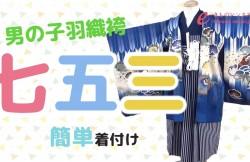 【七五三】3歳・5歳男の子用着物の着付け方法(動画での説明有り)