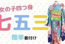 七五三7歳女の子用着物の着付け方(動画での説明有り)