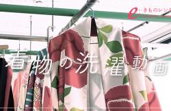着物の洗濯紹介(動画有り)