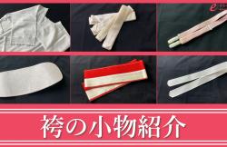 袴レンタル付属品の小物紹介 動画有り