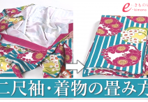 二尺袖の着物の畳み方紹介(動画での説明有り)