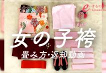 七歳女の子袴 畳み方・返却動画(動画での説明有り)