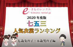 七五三 袴/着物人気ランキング(動画有り)