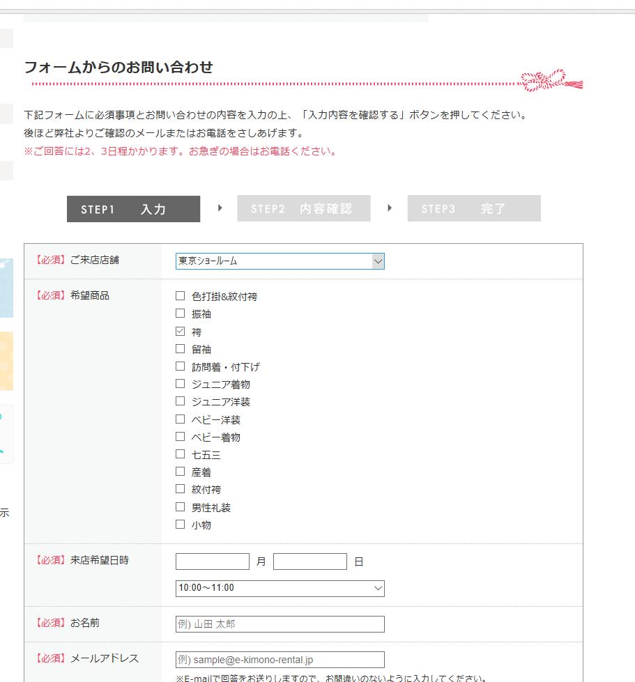 e-きものレンタルHP 予約フォーム