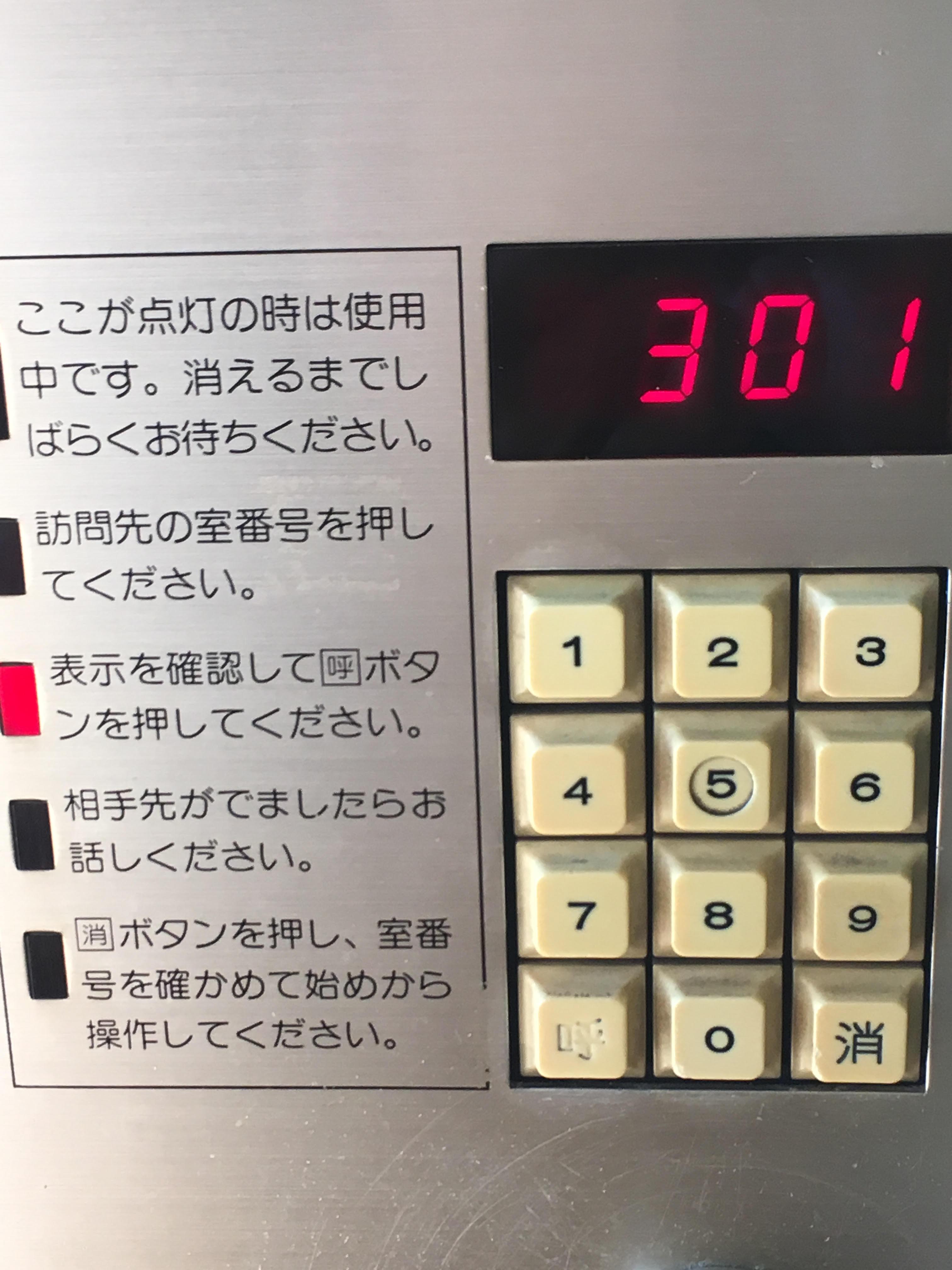 インターホン e-きものレンタル