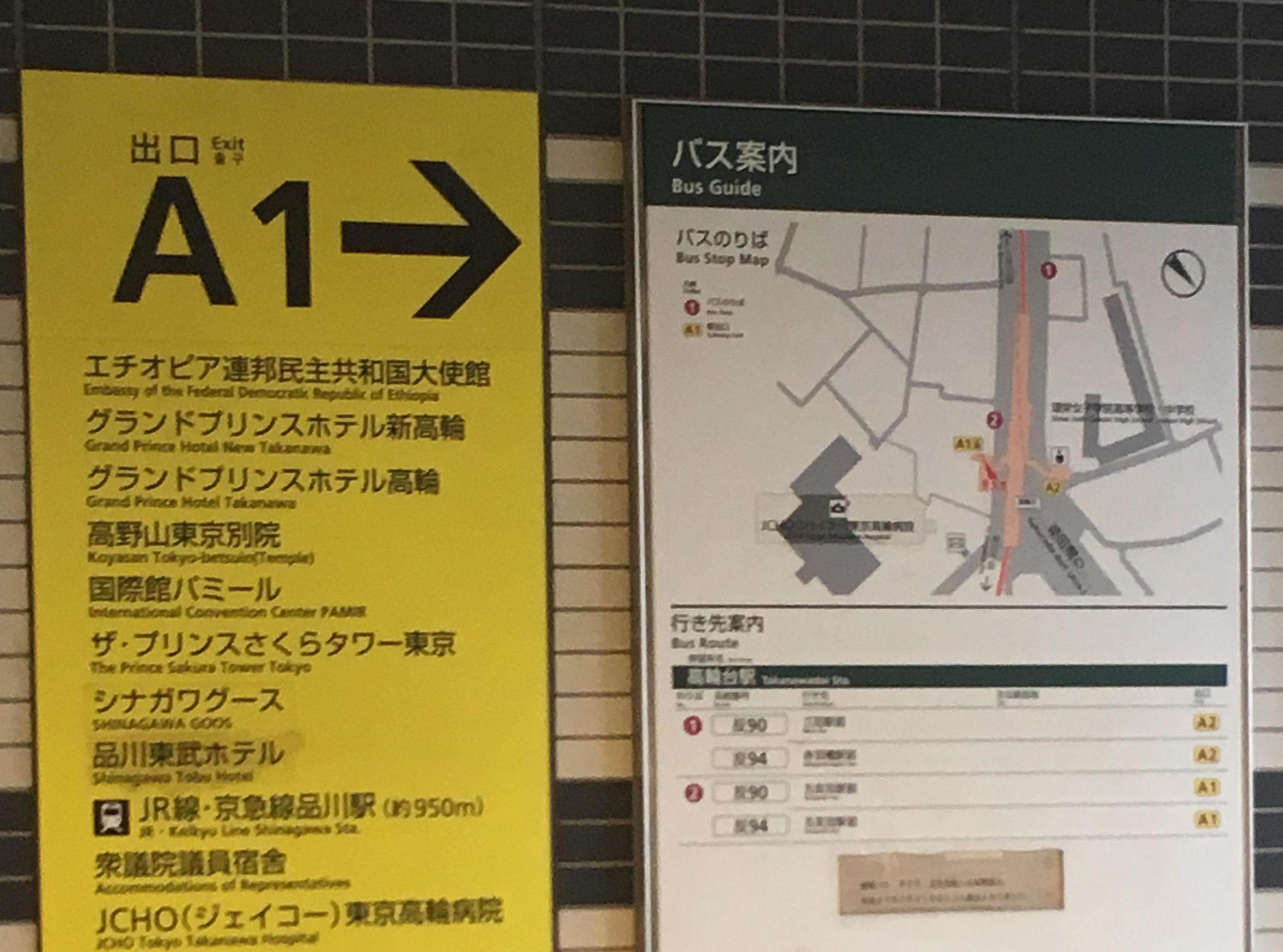 都営地下鉄 高輪台駅 A1出口