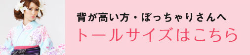 袴 サイズ レンタル 卒業袴