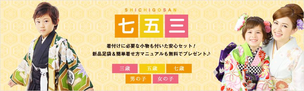 e-きものレンタル 東京ショールーム 七五三 試着