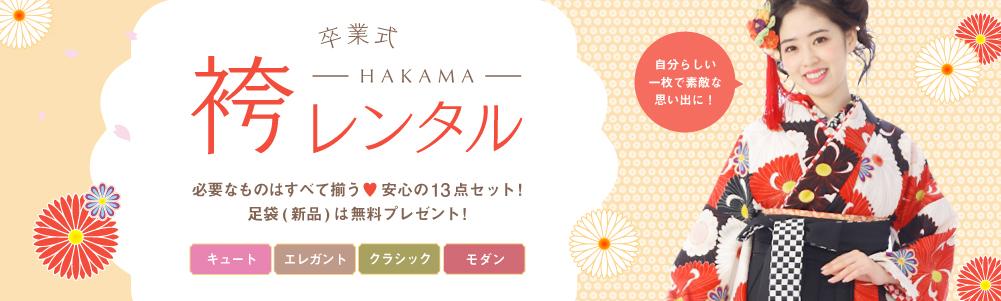 袴レンタル 卒業式 e-きものレンタル