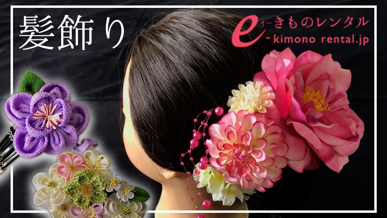 卒業袴に合う髪飾り紹介(動画有り)