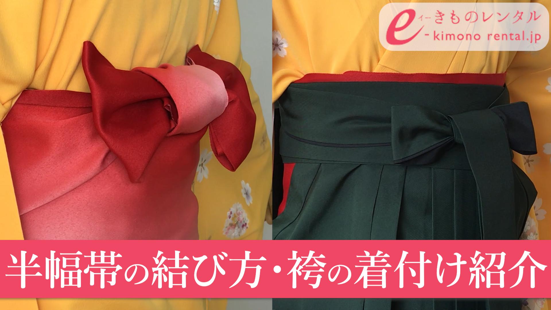 半幅帯の結び方と袴の着付け方紹介(動画での説明有り)