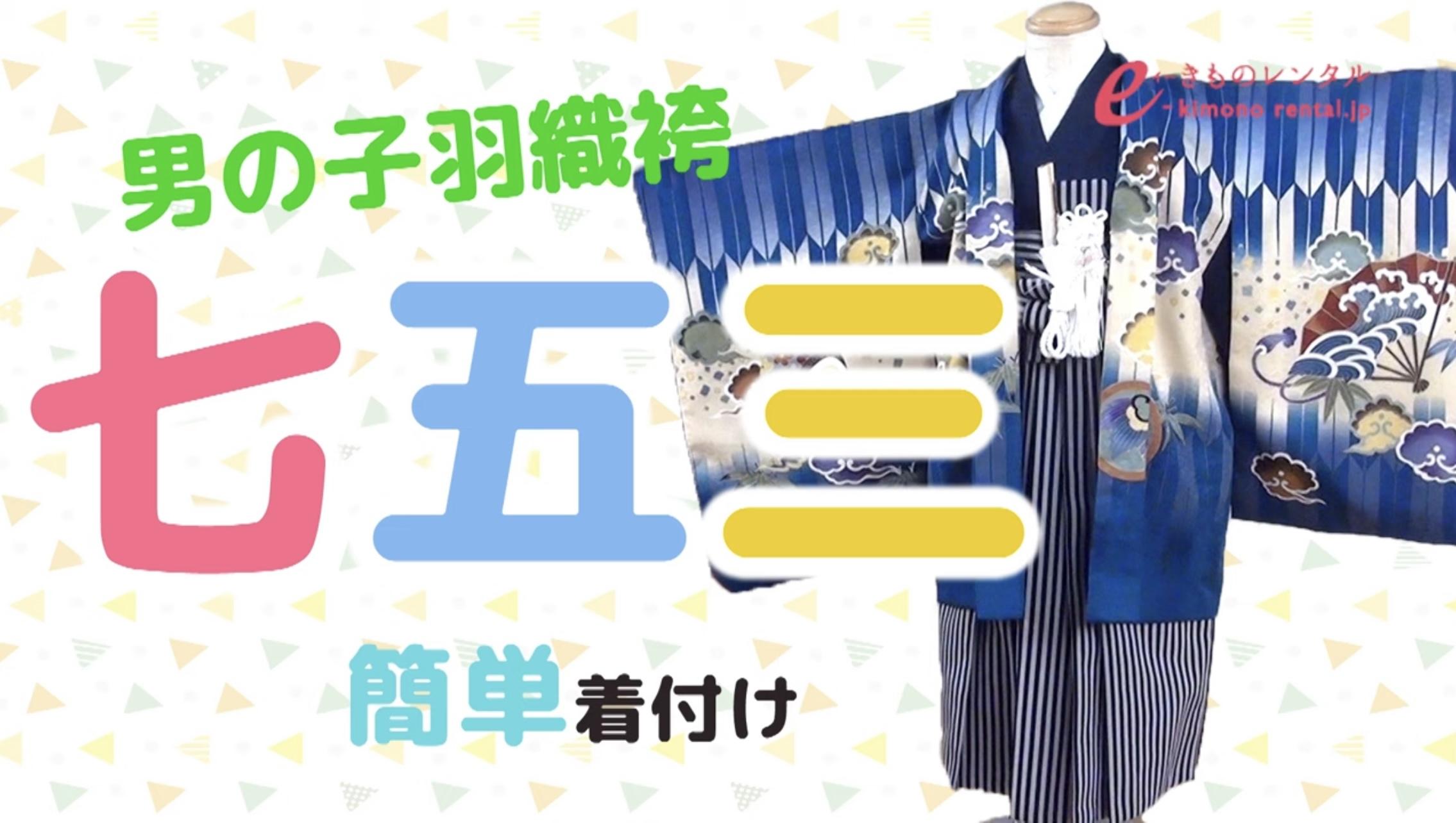 七五三3歳・5歳の袴の着付け方(動画での説明有り)
