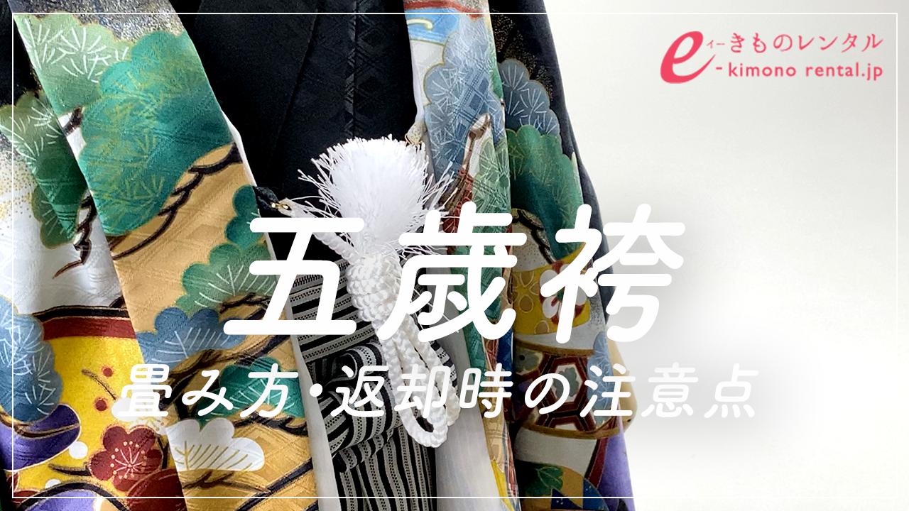 七五三 五歳袴の畳み方・返却時の注意点について(動画での説明有り)