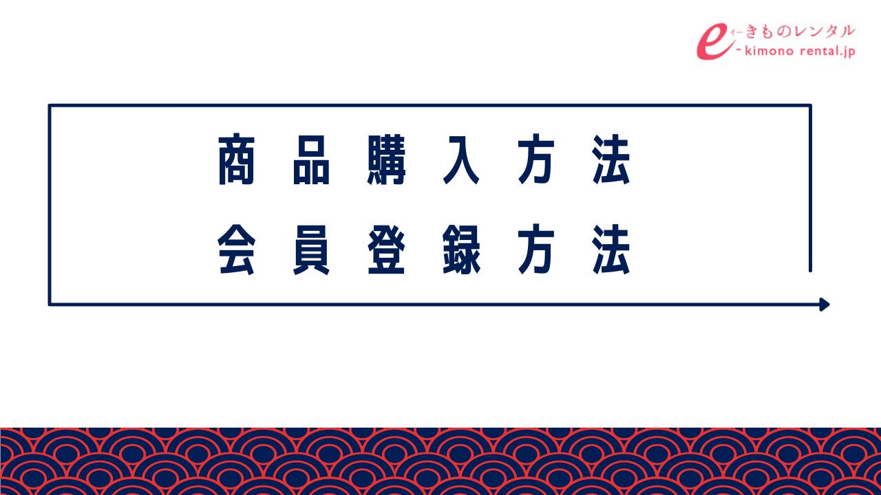 商品購入方法・サイト会員登録方法(動画有り)